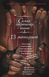 Александр Матюхин -13 маньяков