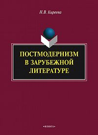 Наталия Киреева -Постмодернизм в зарубежной литературе