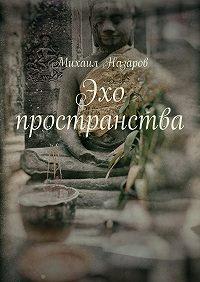 Михаил Назаров -Эхо пространства