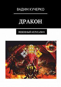 Вадим Кучерко -Дракон. Любовный Иелусалим
