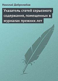 Николай Добролюбов -Указатель статей серьезного содержания, помещенных в журналах прежних лет
