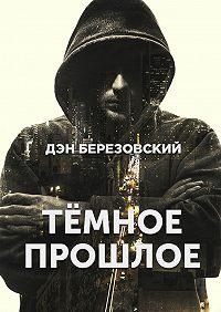 Дэн Березовский -Тёмное прошлое