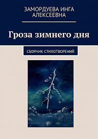 Инга Замордуева -Гроза зимнегодня