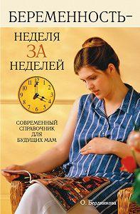 О. В. Бердникова -Беременность – неделя за неделей. Современный справочник для будущих мам