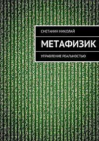 Николай Сметанин -Метафизик. Управление реальностью