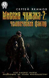 Сергей Якимов -Миссия чужака – 2: человеческий фактор