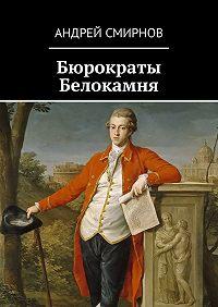 Андрей Смирнов - Бюрократы Белокамня