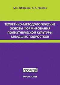 Е. Гринева -Теоретико-методологические основы формирования полиэтнической культуры младших подростков