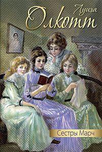 Луиза Мэй  Олкотт -Сестры Марч (сборник)