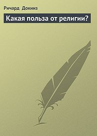 Ричард Докинз - Какая польза от религии?