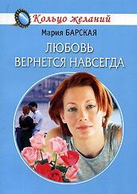 Мария Барская -Любовь вернется навсегда