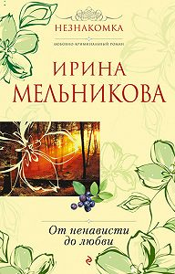 Ирина Александровна Мельникова -От ненависти до любви
