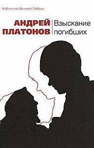 Андрей Платонов -Рассказ о мертвом старике