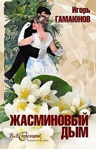 Игорь Гамаюнов -Жасминовый дым