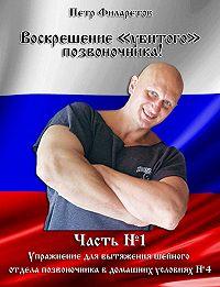 Петр Филаретов -Упражнение для вытяжения шейного позвоночника в домашних условиях. Часть 4