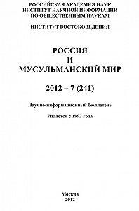 Валентина Сченснович -Россия и мусульманский мир № 7 / 2012