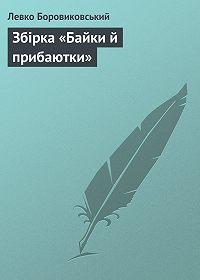 Левко Боровиковський - Збірка «Байки й прибаютки»