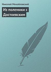 Николай Михайловский -Из полемики с Достоевским