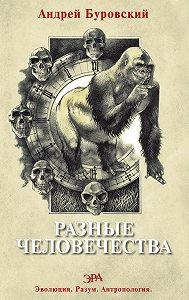 Андрей Буровский - Разные человечества