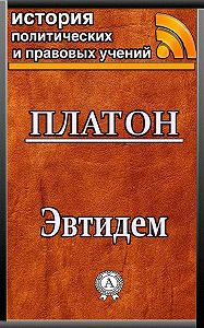 Платон -Эвтидем