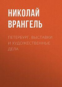 Николай Врангель -Петербург. Выставки и художественные дела