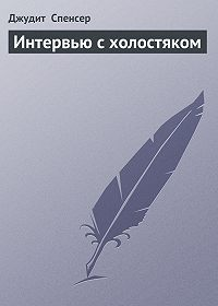 Джудит Спенсер -Интервью с холостяком