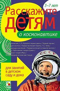 Э. Л. Емельянова -Расскажите детям о космонавтике