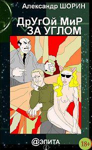 Александр Шорин - Другой мир за углом (сборник)