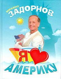 Михаил Задорнов -Я люблю Америку