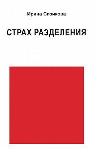 Ирина Сизикова -Страх разделения. От детского возраста до взрослого