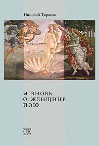 Николай Тарасов -И вновь о женщине пою