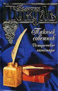 Валентин Пикуль -Тайный советник. Исторические миниатюры