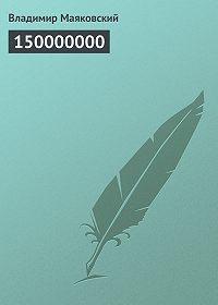 Владимир Маяковский - 150000000