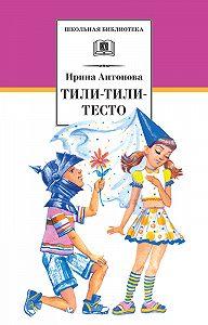 Ирина Алексеевна Антонова -Тили-тили-тесто