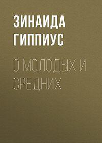 Зинаида Николаевна Гиппиус -О молодых и средних