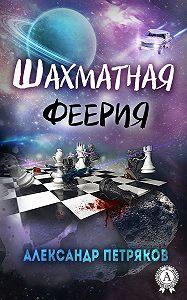 Александр Петряков -Шахматная феерия
