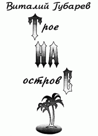 Виталий Губарев -Трое на острове (с иллюстрациями)
