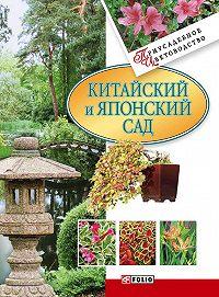 М. П. Згурская -Китайский и японский сад