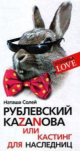 Наталья Солей -Рублевский Казанова, или Кастинг для наследниц