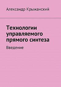 Николай Крыжанский -Технологии управляемого прямого синтеза. Введение