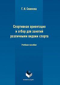 Галина Семенова -Спортивная ориентация и отбор для занятий различными видами спорта