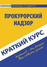 Коллектив авторов -Прокурорский надзор
