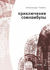 Александр Товбин - Приключения сомнамбулы. Том 2