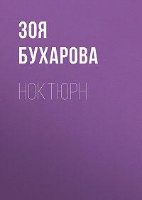 Зоя Бухарова -Ноктюрн