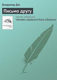 Владимир Дэс - Письмо другу