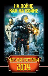 Олег Макаровский -Мир фантастики 2014. На войне как на войне