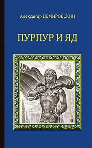 Александр Немировский -Пурпур и яд