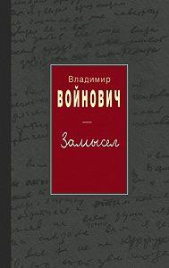 Владимир Войнович - Дело № 34840
