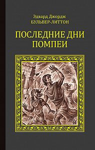 Эдвард Джордж Бульвер-Литтон -Последние дни Помпеи