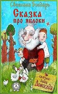Светлана Бондарь - Сказка про яблоки